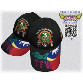 空軍第三基地勤務大隊帽